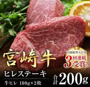 「特選」宮崎牛ヒレステーキ 寄付金額10000円