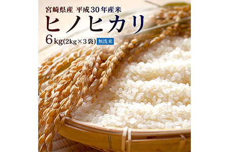 A296 平成30年産「ヒノヒカリ」無洗米6kg(2kg×3袋)
