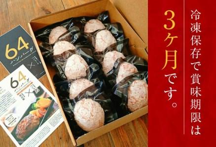 A301 宮崎県産熟成豚とイベリコ豚の極旨ハンバーグ120g×10個