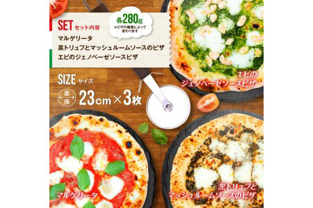 A303 ☆極上☆高級食材を使用した薫り高いピザ【三ツ星セット】