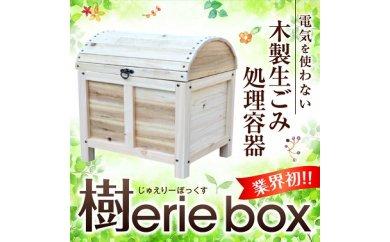 DN1-1228 ★木製生ごみ処理容器★樹erie box(じゅえりーぼっくす)