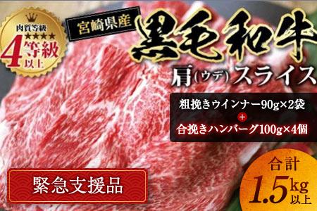 Ab42-R33 黒毛和牛肩(ウデ)スライス肉1kg&粗挽きウインナー180gセット《合計1.1kg以上》都農町加工品【令和3年3月配送分】