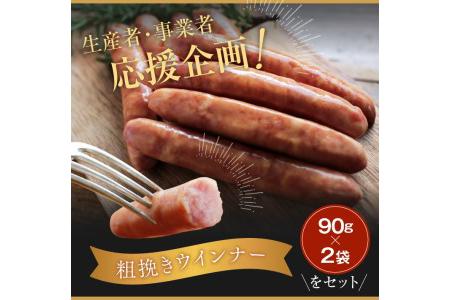 AB75-O 豚ウデ・モモ肉スライス4.5kg&粗挽きウインナー180gセット《合計4.6kg以上》都農町加工品