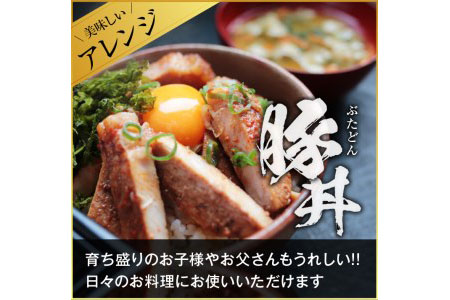 A409 焼くだけ簡単!!宮崎県産豚みそ漬けステーキ10枚入