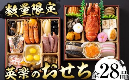 【C-21】英楽のおせち料理(2段重・28品目)【英楽】