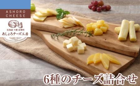 あしょろチーズ工房「チーズ詰合せ6点セット」【2021年6月出荷開始】