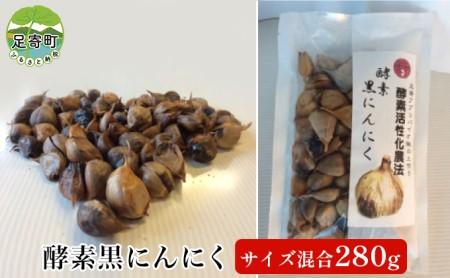 北海道十勝 足寄産 酵素黒にんにく280g大小バラ混合