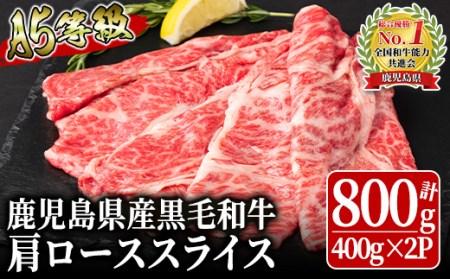 571-1 牛すき!牛しゃぶ!鹿児島県産黒毛和牛A5ランク肩ローススライス800g
