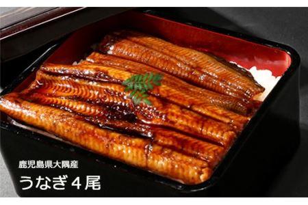 725-1 鹿児島県大隅産うなぎ蒲焼4尾(600g)