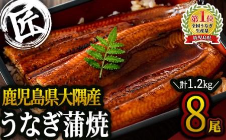 726-1 鹿児島県大隅産うなぎ蒲焼1.2kg[150g×8尾]
