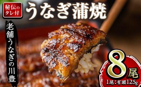 948-1 昭和56年創業うなぎの川豊蒲焼き8尾セット(有頭)