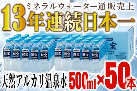 94 日本一売れている天然アルカリ温泉水500mlペットボトル×50本