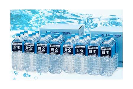 346 日本一売れている天然アルカリ温泉水2Lペットボトル×24本