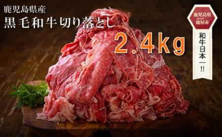 595 鹿児島県産黒毛和牛切り落とし2.4kg!!