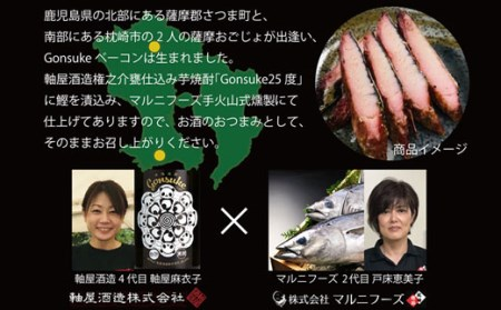 AA-138 Gonsuke鰹ベーコン ペッパー ハーブ ごんすけ おつまみ 燻製