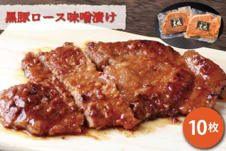 BB-48 鹿児島県産 黒豚ロースの味噌漬け 10枚 【合計約1Kg】