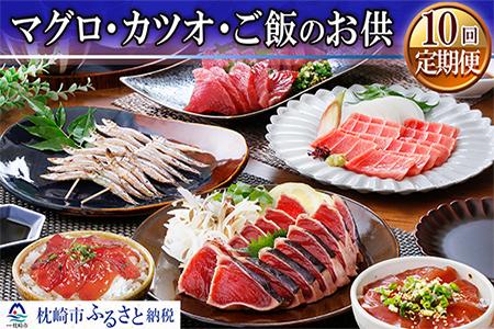 GG-0022 定期便(10ケ月)マグロ・カツオ&ご飯のお供