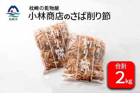 枕崎の乾物店『小林商店』のさば削り節 2kg BB-95