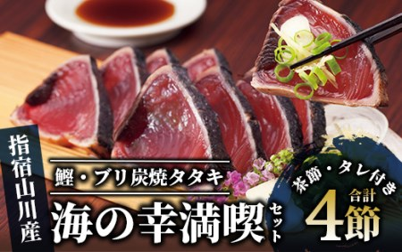 指宿 海の幸満喫セット(カツオたたき2節+めずらしいブリのたたき2個+茶節)(指宿食品)