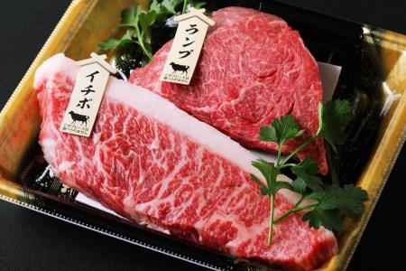 <A4ランク未経産黒毛和牛>イチボ+ランプステーキ各120g(指宿育ち!)(畠久保牧場)