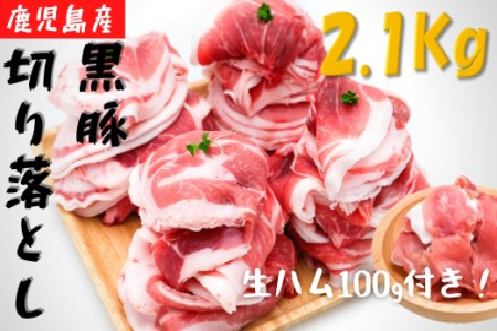 【6月発送】鹿児島産 黒豚切り落とし<2100g>+ 黒豚生ハム1P<100g>(水迫畜産)