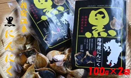 指宿温泉黒にんにく 100g×2袋