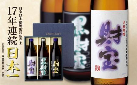 A1-22150/【化粧箱入】焼酎5合瓶 麦3種セット