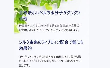 W-1501/温泉化粧水「OUGAKUマルチミスト」