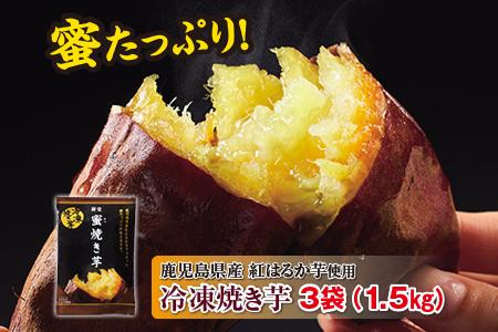 W-2217/すごく甘い!紅はるかの焼芋1.5kg