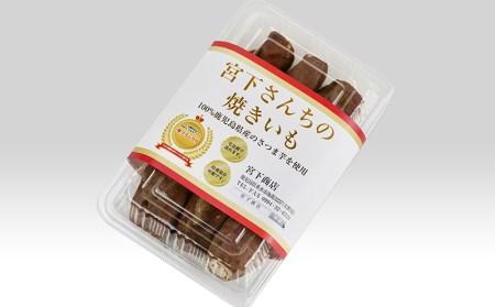 A1-2112/宮下さんちの焼き芋約1.8kg 糖度50度!?驚きの甘さ