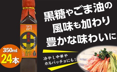 D4-3014/【福山黒酢(アマン)ドレッシング】350ml×24本