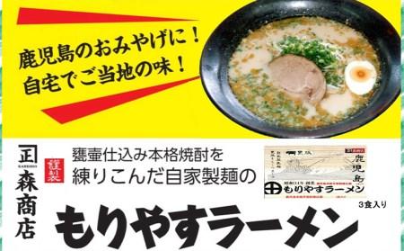 A1-3055/福山黒酢(アマン)ドレッシング・5本&もりやすラーメン3食・1箱