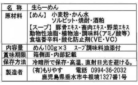 A1-3054/もりやすラーメン3食入り×3箱