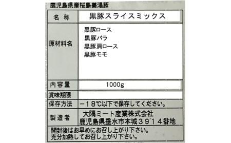 B2-3043/黒桜島美湯豚スライスミックス1000g(黒豚ロース、黒豚バラ、黒豚肩ロース、黒豚そで)×1パック