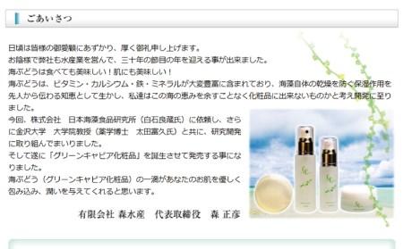 F6-3004/グリンキャビア化粧品4点セット(ソープ・ジェル・ローション・エッセンス)