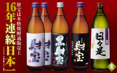 A1-22248/麦焼酎 飲み比べセット 5合瓶 4種5本セット