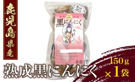 W-0803/薩摩熟成黒にんにく150g×1袋