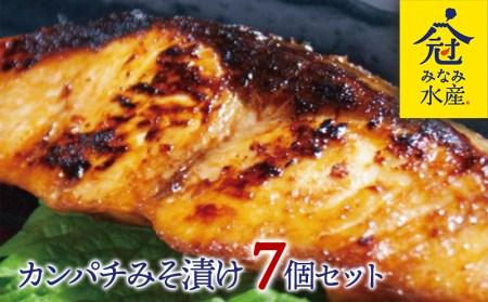A1-2613/カンパチ味噌漬け 7個セット