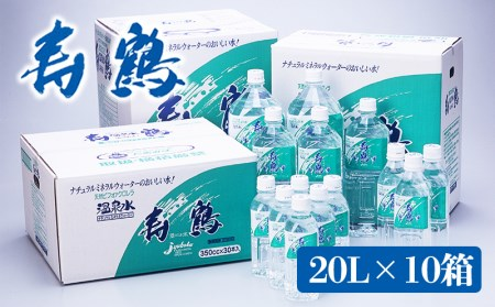 E5-1004/飲む温泉水 寿鶴 20L×10箱