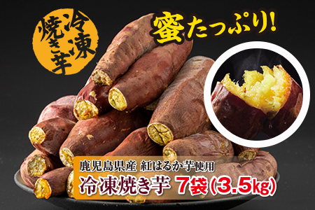 A1-2298/今だけ増量!長期熟成で甘~い!紅はるか焼き芋