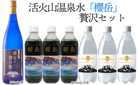 C3-1503/活火山温泉水「櫻岳」贅沢セット