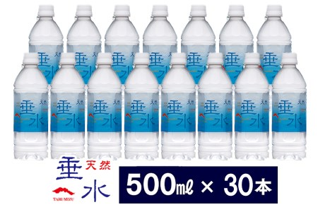 A1-1305/天然垂水(500ml)30本