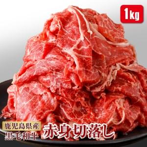 A1-22116/黒毛和牛赤身切落とし1kg