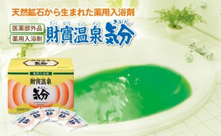 W-2210/自宅で温泉気分!天然鉱石入り薬用入浴剤40包
