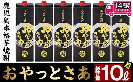 B-107 本格焼酎おやっとさあ黒パック(25%)1.8L6本