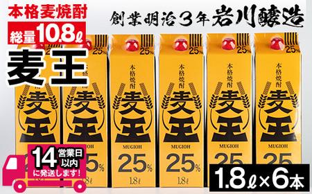 A-199麦焼酎「麦王パック25%」1,800ml×6本