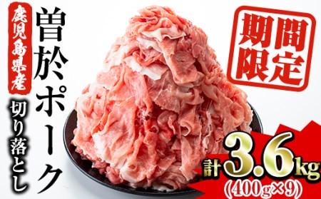 【期間限定】曽於ポーク切り落とし3.6kgセット
