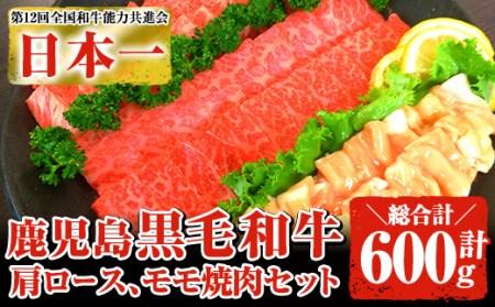 A-⑥ 鹿児島県産黒毛和牛焼肉セット