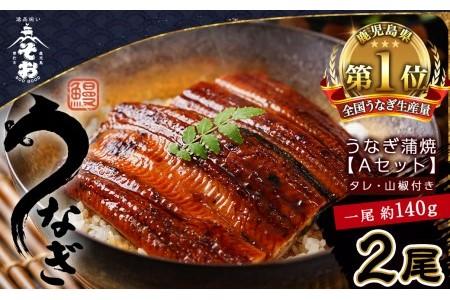 うなぎ蒲焼Aセット(約120g×2尾タレ・山椒付)