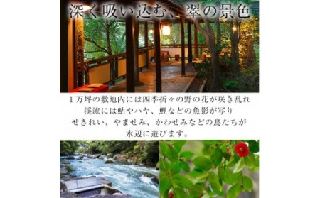 P-201 妙見石原荘 本館ペア宿泊券(1泊2食付)